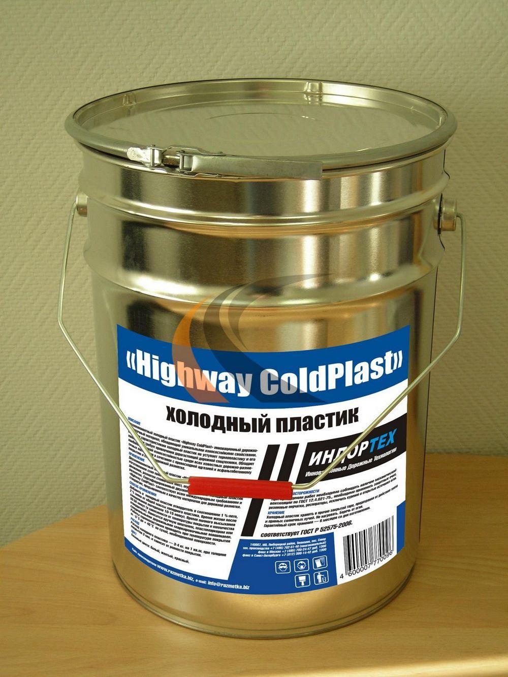 """Холодный пластик """"Road Expert"""" жёлтый, с отв.от 2%+20% стеклошариков, 30 кг"""