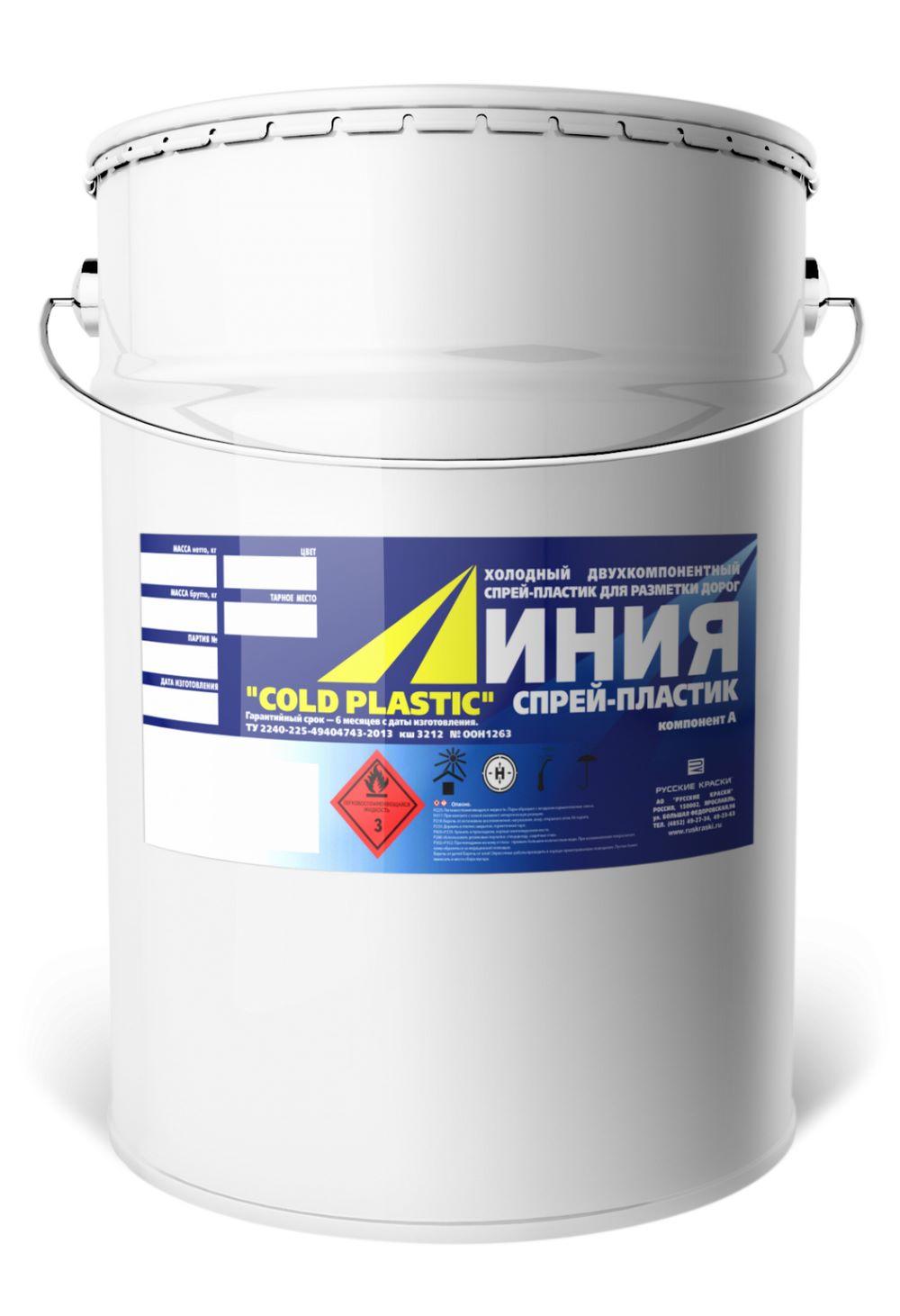 Холодный пластик Highway Cold Plast c отвердителем 1 % желтый, 30 кг