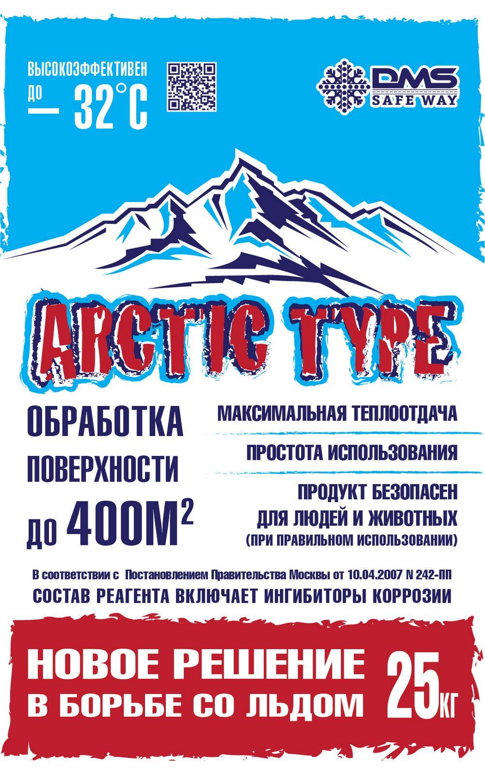 DMS-SW ARCTIC TYPE, 25 кг